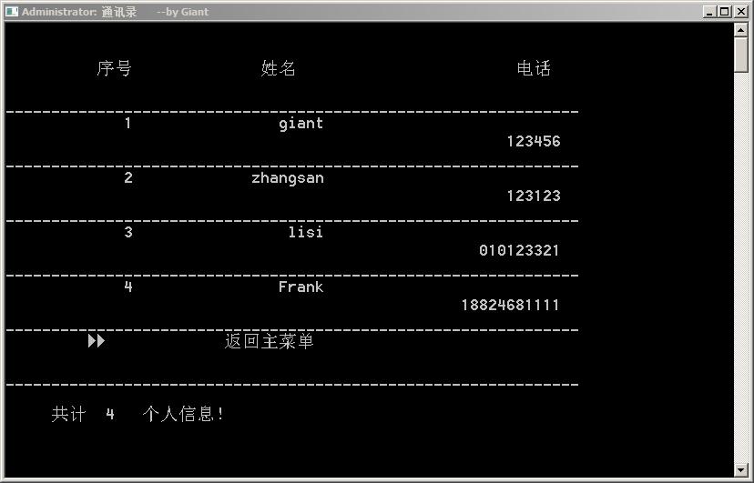C语言通讯录(双向链表实现)管理系统