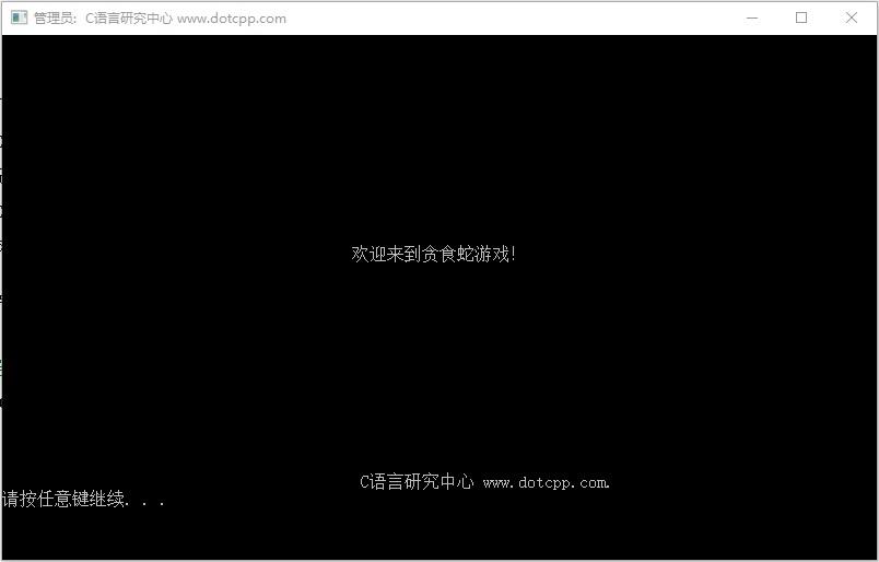 纯C语言实现贪吃蛇游戏(VC6.0)