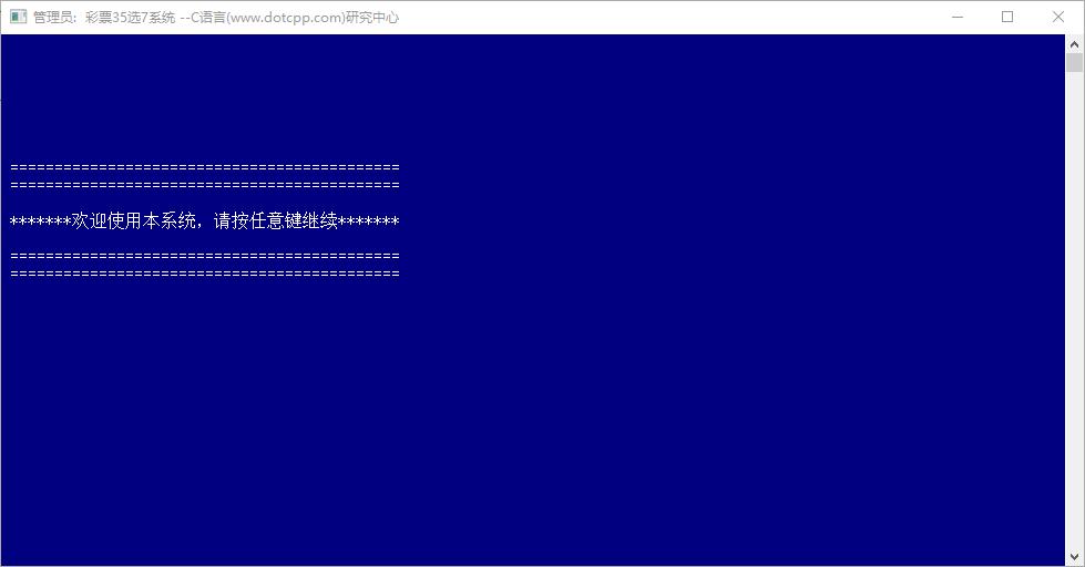C语言模拟彩票系统(VC6环境)