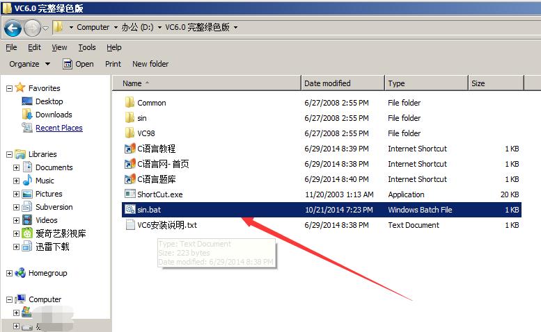 VC6.0下载安装图文教程(XP、win7、win10可用)