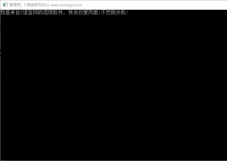 用C语言写一个恶作剧关机小程序
