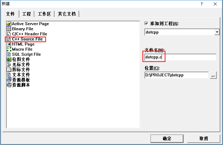 VC6使用简易图文教程