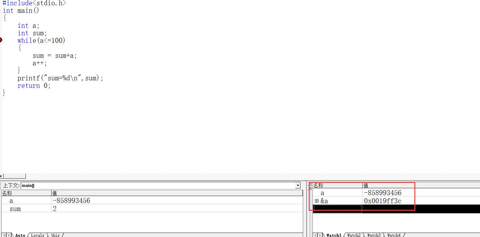 VC6断点调试之监视变量<第三篇>
