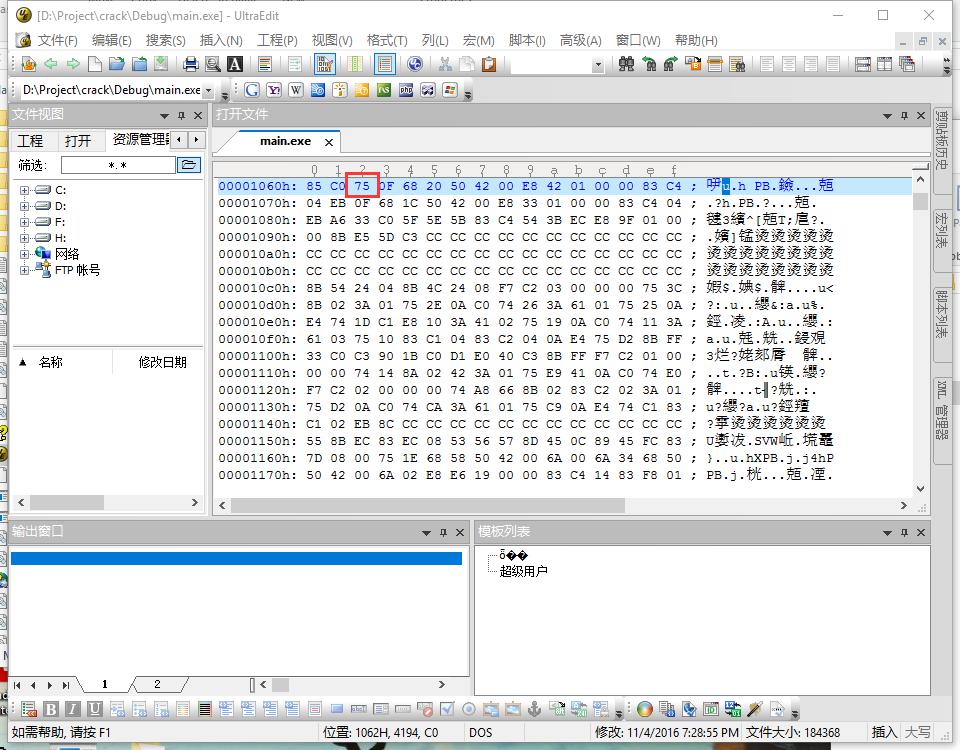 C语言逆向系列之破解一个简单的C语言程序