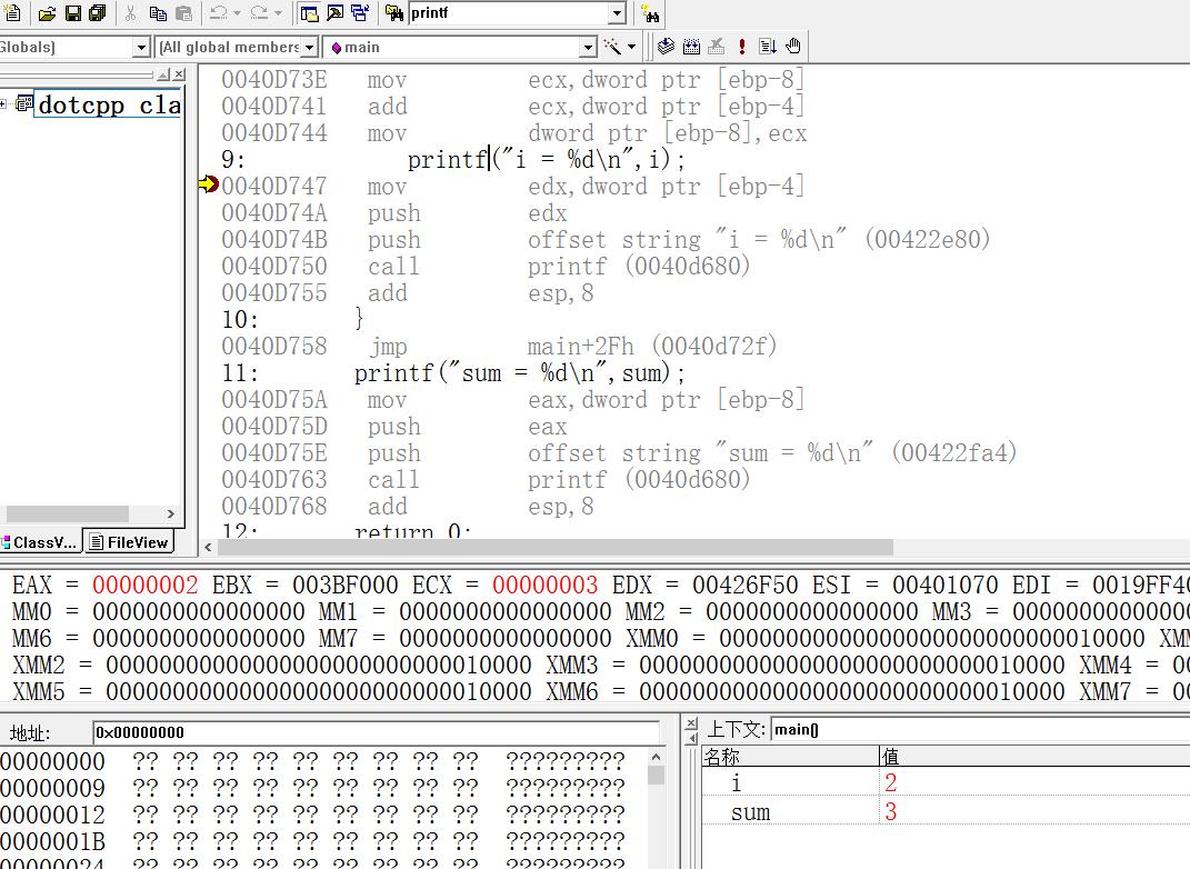VC6断点调试之窗口监视(内存监视、寄存器和栈回溯)<第五篇>