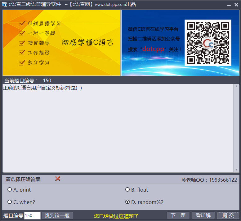 【二级C语言语音辅导软件】使用说明及下载